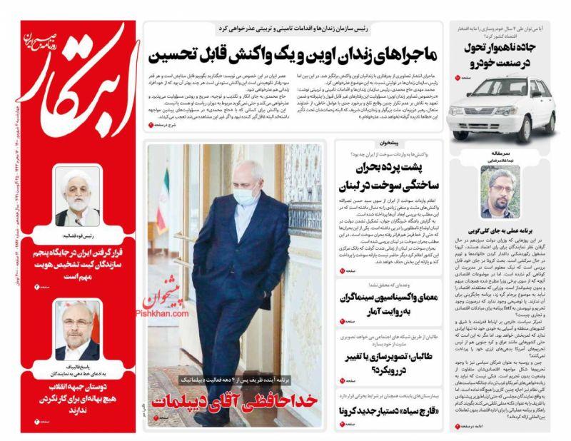 عناوین اخبار روزنامه ابتکار در روز چهارشنبه ۳ شهريور