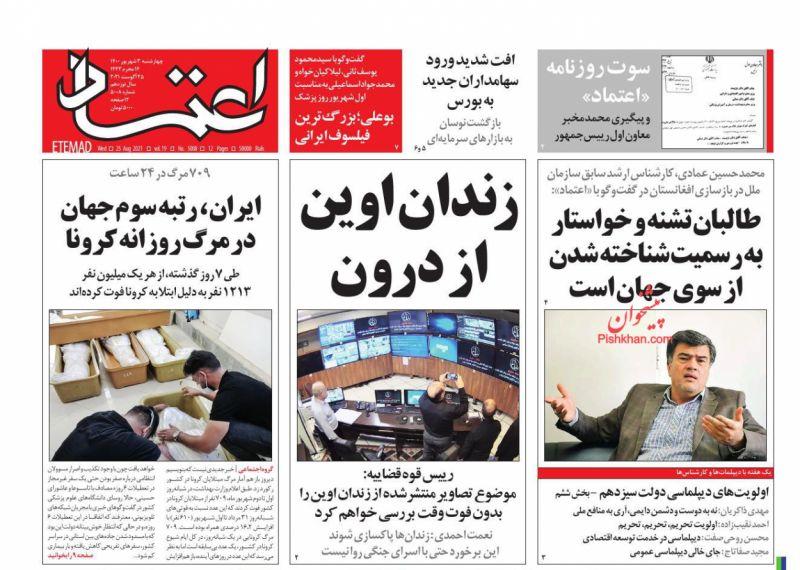 عناوین اخبار روزنامه اعتماد در روز چهارشنبه ۳ شهريور