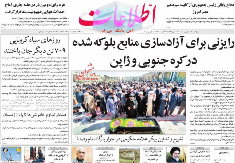عناوین اخبار روزنامه اطلاعات در روز چهارشنبه ۳ شهريور