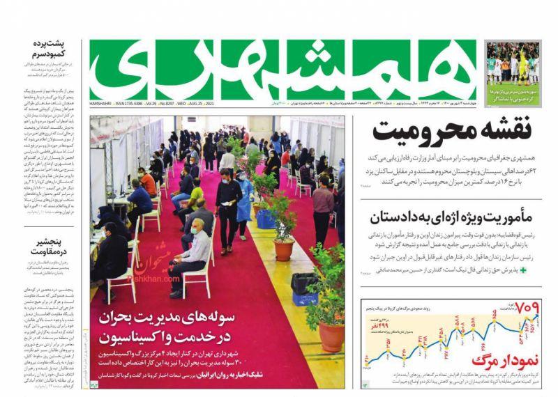 عناوین اخبار روزنامه همشهری در روز چهارشنبه ۳ شهريور