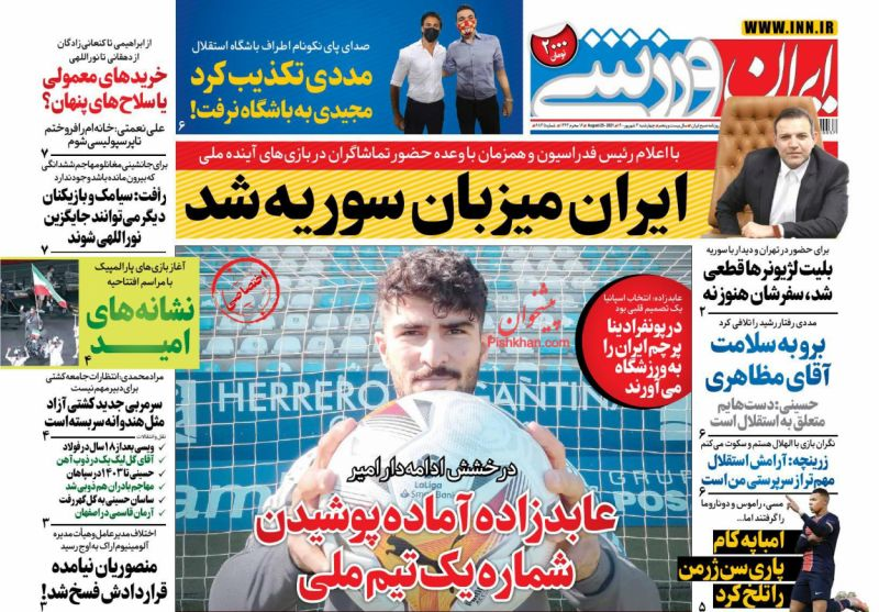 عناوین اخبار روزنامه ایران ورزشی در روز چهارشنبه ۳ شهريور