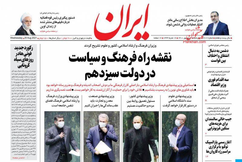 عناوین اخبار روزنامه ایران در روز چهارشنبه ۳ شهريور