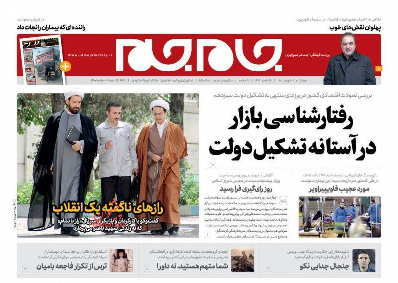 عناوین اخبار روزنامه جام جم در روز چهارشنبه ۳ شهريور