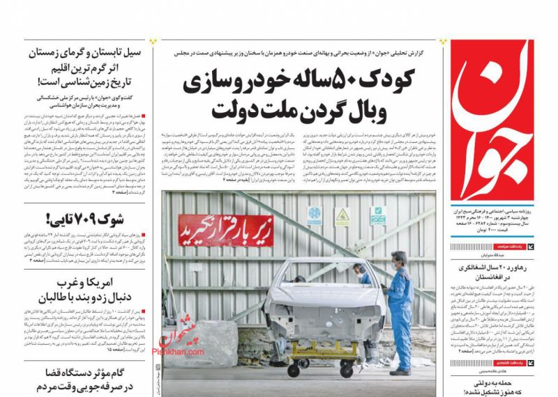عناوین اخبار روزنامه جوان در روز چهارشنبه ۳ شهريور