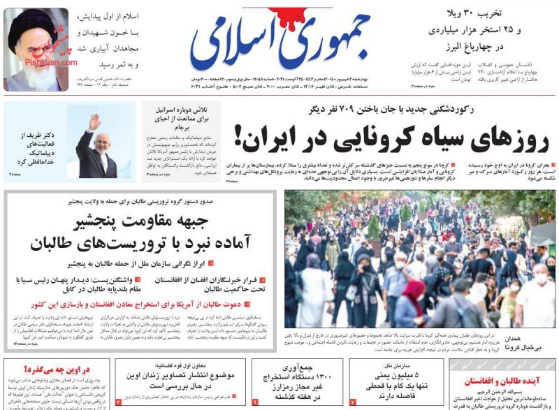 عناوین اخبار روزنامه جمهوری اسلامی در روز چهارشنبه ۳ شهريور