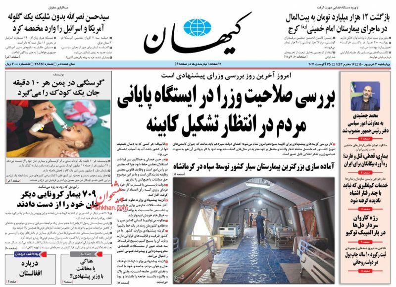 عناوین اخبار روزنامه کيهان در روز چهارشنبه ۳ شهريور