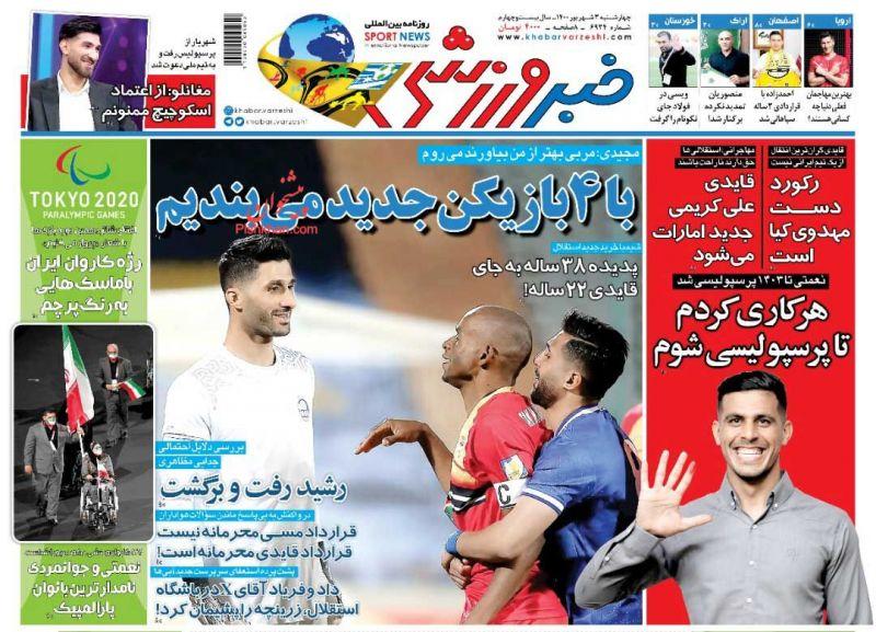 عناوین اخبار روزنامه خبر ورزشی در روز چهارشنبه ۳ شهريور