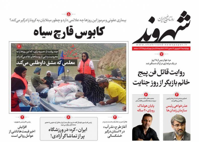 عناوین اخبار روزنامه شهروند در روز چهارشنبه ۳ شهريور