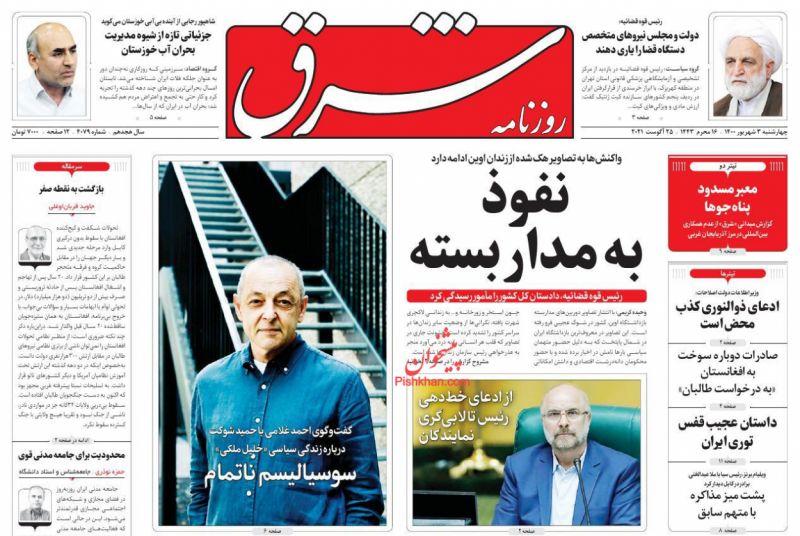 عناوین اخبار روزنامه شرق در روز چهارشنبه ۳ شهريور