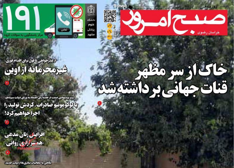 عناوین اخبار روزنامه صبح امروز در روز چهارشنبه ۳ شهريور