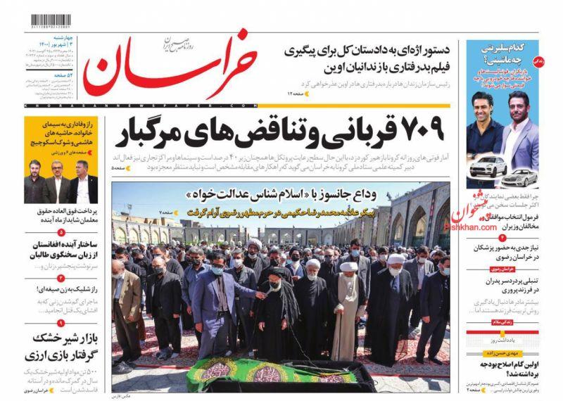 عناوین اخبار روزنامه خراسان در روز چهارشنبه ۳ شهريور