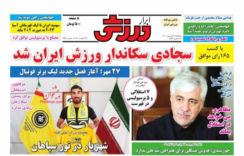عناوین اخبار روزنامه ابرار ورزشى در روز پنجشنبه ۴ شهريور