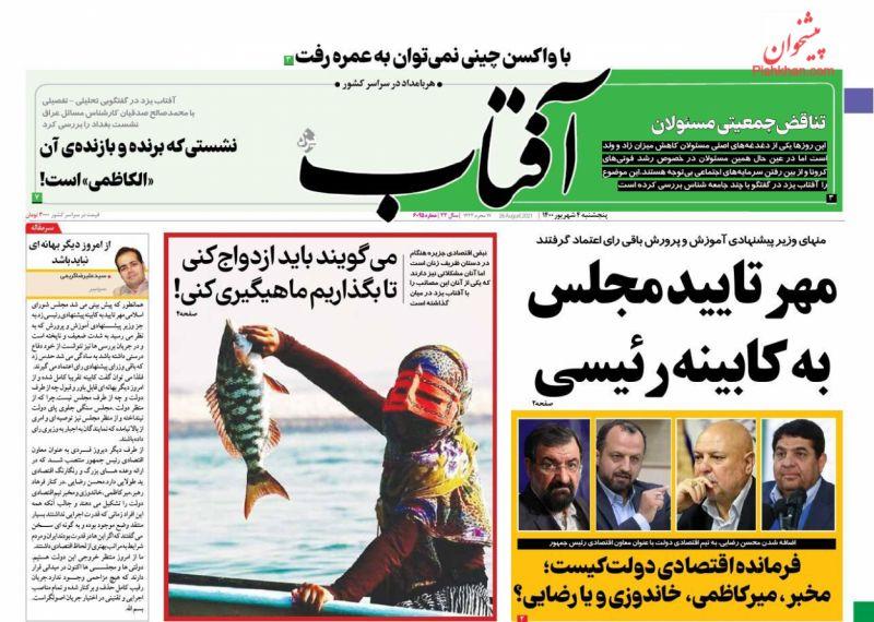عناوین اخبار روزنامه آفتاب یزد در روز پنجشنبه ۴ شهريور