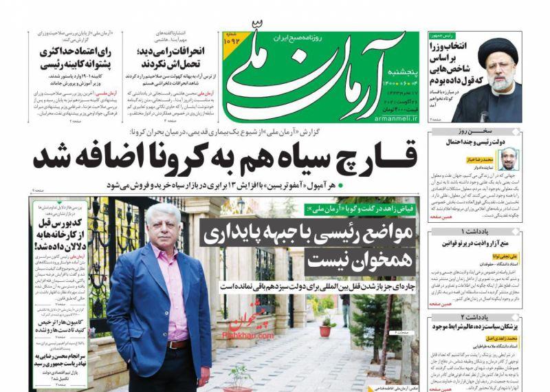 عناوین اخبار روزنامه آرمان ملی در روز پنجشنبه ۴ شهريور