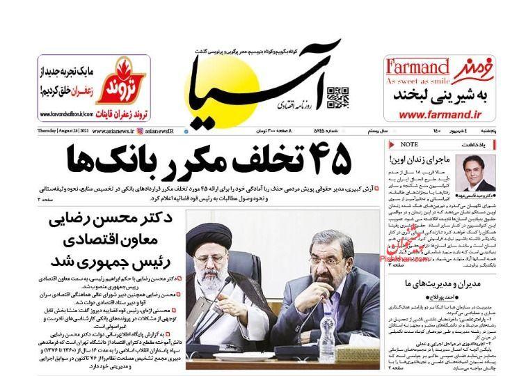 عناوین اخبار روزنامه آسیا در روز پنجشنبه ۴ شهريور