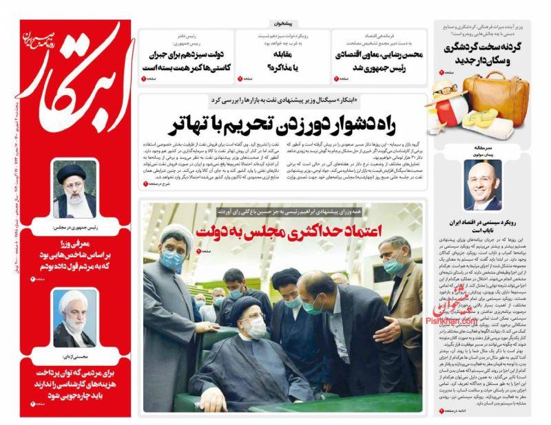 عناوین اخبار روزنامه ابتکار در روز پنجشنبه ۴ شهريور