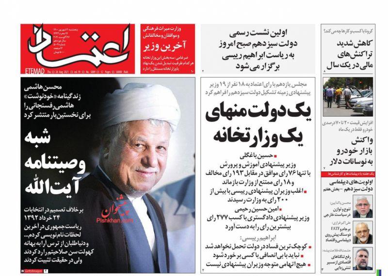 عناوین اخبار روزنامه اعتماد در روز پنجشنبه ۴ شهريور