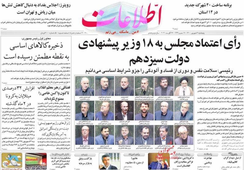 عناوین اخبار روزنامه اطلاعات در روز پنجشنبه ۴ شهريور