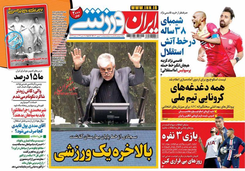 عناوین اخبار روزنامه ایران ورزشی در روز پنجشنبه ۴ شهريور