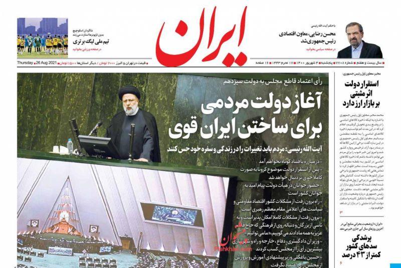 عناوین اخبار روزنامه ایران در روز پنجشنبه ۴ شهريور