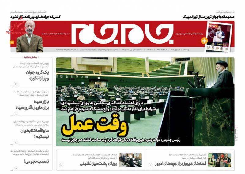 عناوین اخبار روزنامه جام جم در روز پنجشنبه ۴ شهريور