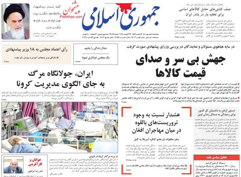 عناوین اخبار روزنامه جمهوری اسلامی در روز پنجشنبه ۴ شهريور