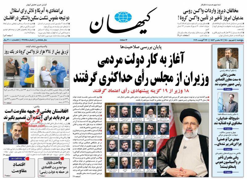 عناوین اخبار روزنامه کيهان در روز پنجشنبه ۴ شهريور