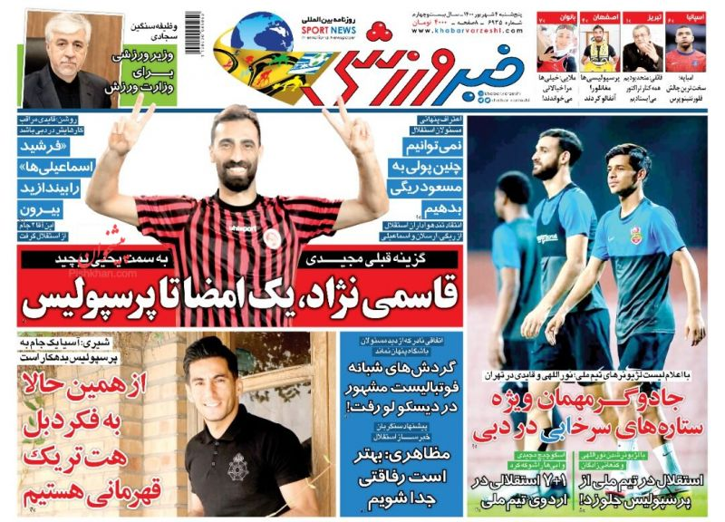 عناوین اخبار روزنامه خبر ورزشی در روز پنجشنبه ۴ شهريور