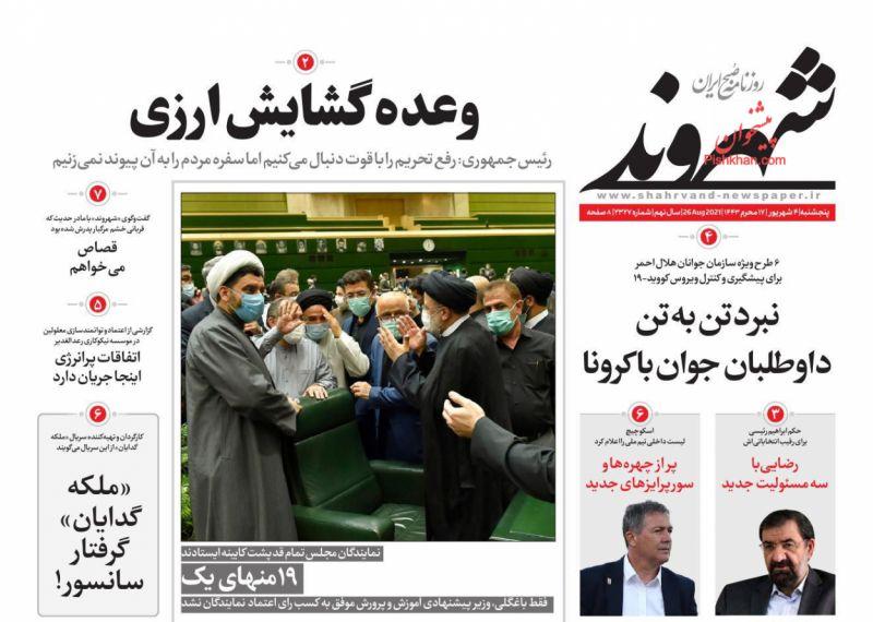 عناوین اخبار روزنامه شهروند در روز پنجشنبه ۴ شهريور
