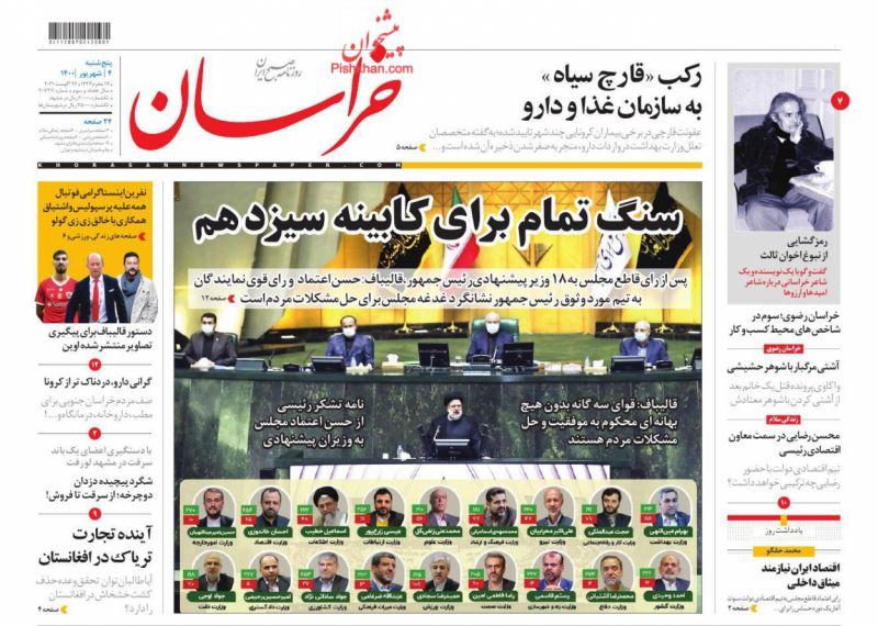 عناوین اخبار روزنامه خراسان در روز پنجشنبه ۴ شهريور