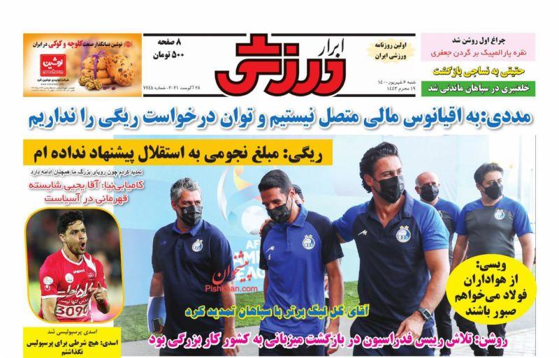 عناوین اخبار روزنامه ابرار ورزشى در روز شنبه ۶ شهريور
