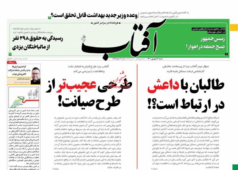 عناوین اخبار روزنامه آفتاب یزد در روز شنبه ۶ شهريور