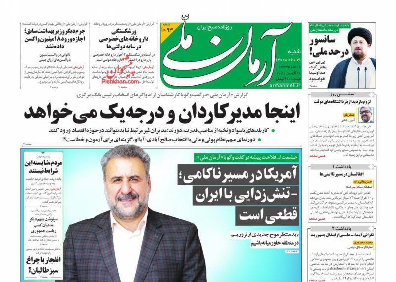 عناوین اخبار روزنامه آرمان ملی در روز شنبه ۶ شهريور
