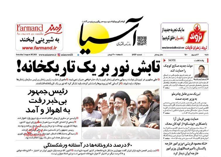 عناوین اخبار روزنامه آسیا در روز شنبه ۶ شهريور