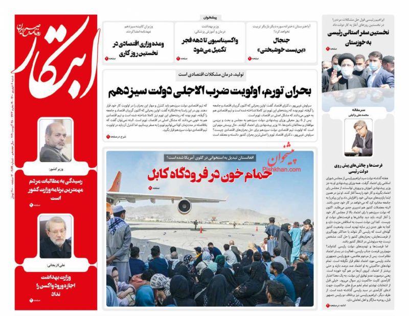 عناوین اخبار روزنامه ابتکار در روز شنبه ۶ شهريور
