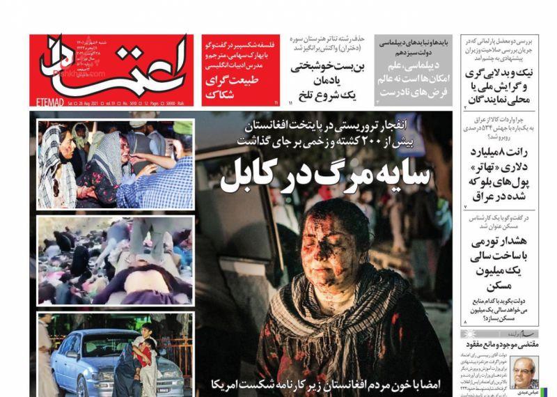 عناوین اخبار روزنامه اعتماد در روز شنبه ۶ شهريور