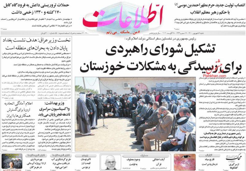 عناوین اخبار روزنامه اطلاعات در روز شنبه ۶ شهريور