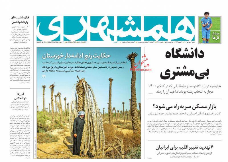 عناوین اخبار روزنامه همشهری در روز شنبه ۶ شهريور