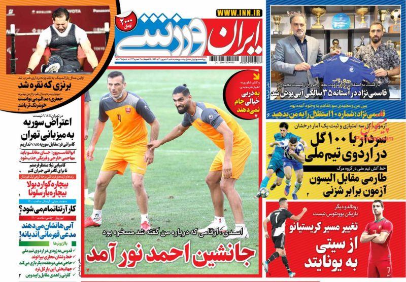 عناوین اخبار روزنامه ایران ورزشی در روز شنبه ۶ شهريور