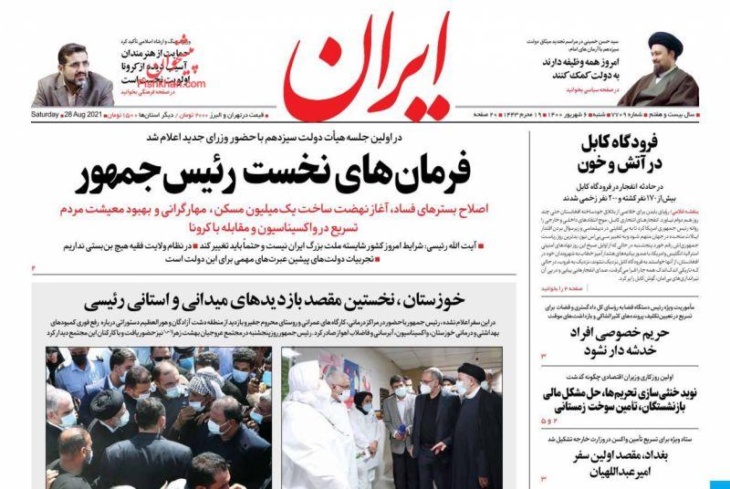 عناوین اخبار روزنامه ایران در روز شنبه ۶ شهريور