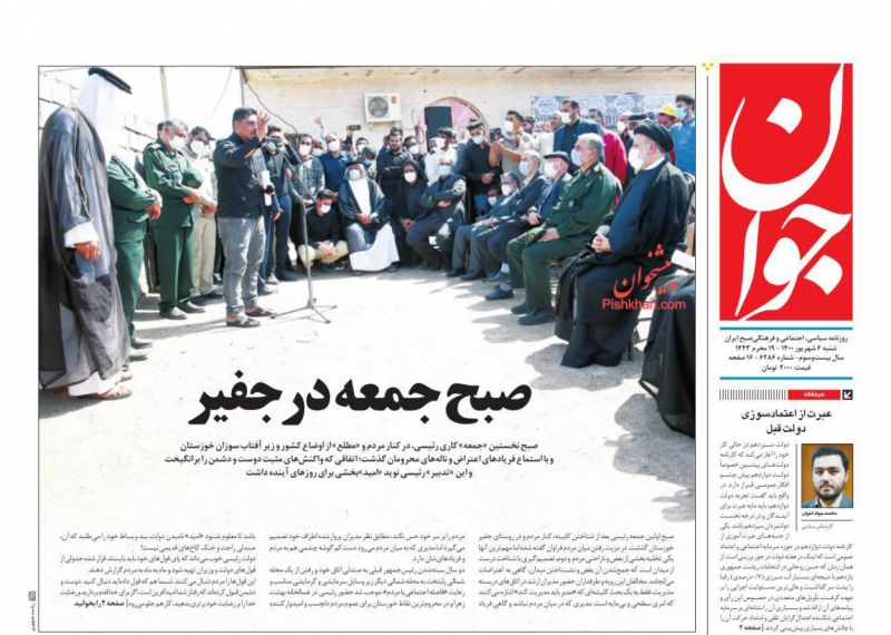 عناوین اخبار روزنامه جوان در روز شنبه ۶ شهريور