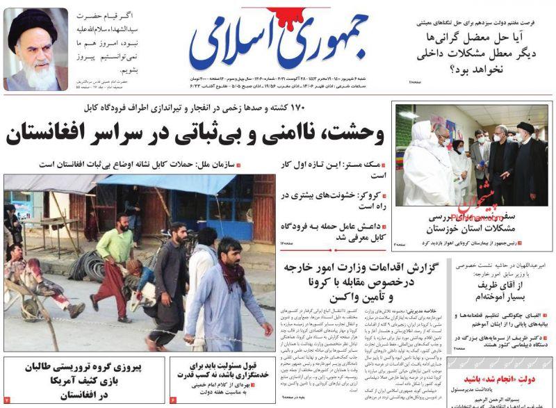 عناوین اخبار روزنامه جمهوری اسلامی در روز شنبه ۶ شهريور