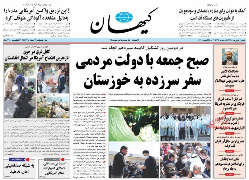 عناوین اخبار روزنامه کيهان در روز شنبه ۶ شهريور
