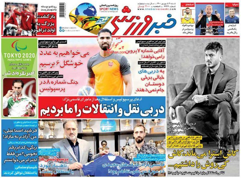 عناوین اخبار روزنامه خبر ورزشی در روز شنبه ۶ شهريور