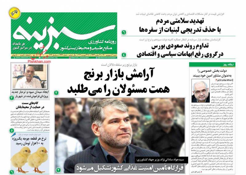 عناوین اخبار روزنامه سبزینه در روز شنبه ۶ شهريور
