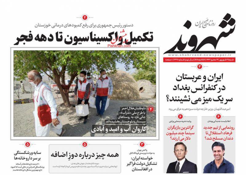 عناوین اخبار روزنامه شهروند در روز شنبه ۶ شهريور