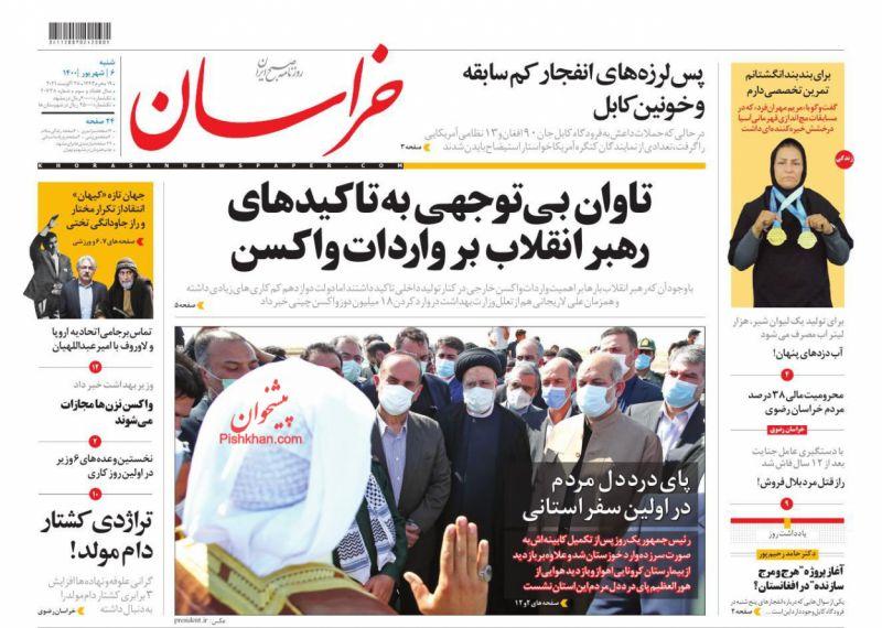 عناوین اخبار روزنامه خراسان در روز شنبه ۶ شهريور