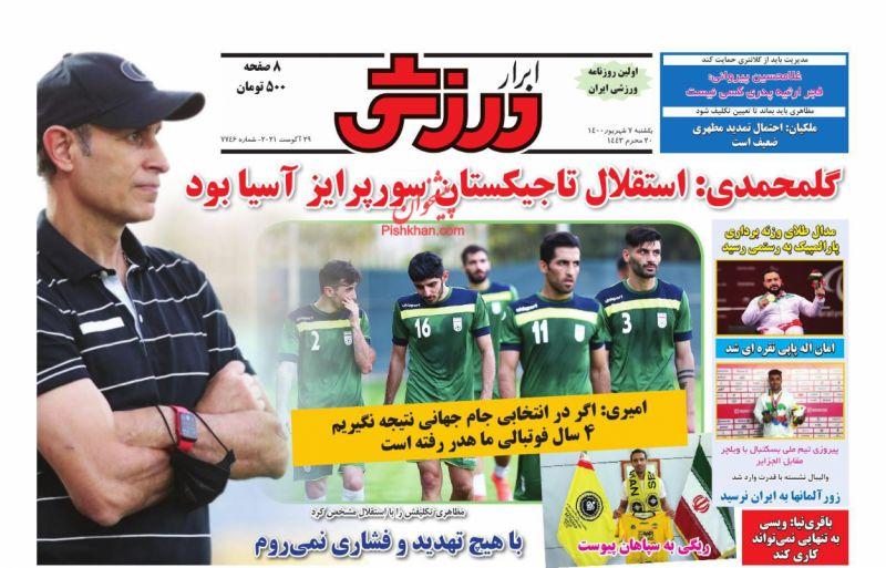 عناوین اخبار روزنامه ابرار ورزشى در روز یکشنبه ۷ شهريور