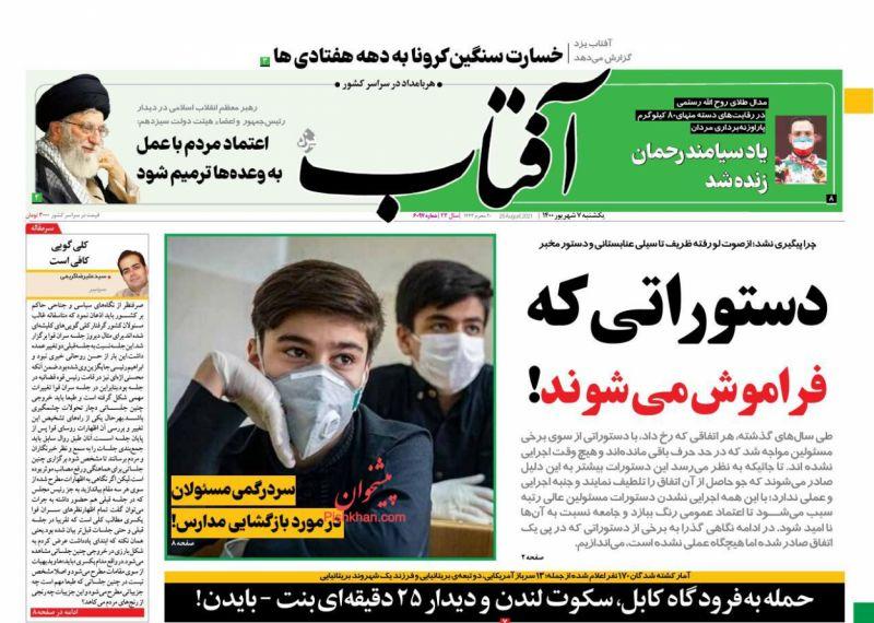 عناوین اخبار روزنامه آفتاب یزد در روز یکشنبه ۷ شهريور