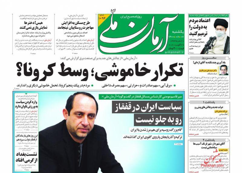 عناوین اخبار روزنامه آرمان ملی در روز یکشنبه ۷ شهريور
